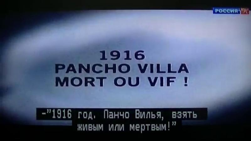 Архивные тайны. 1916 год. Панчо Вилья. Взять живым или мертвым