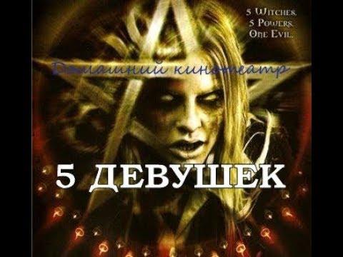 5 ДЕВУШЕК*в схватке с демонами* ужасы, триллер в HD качестве