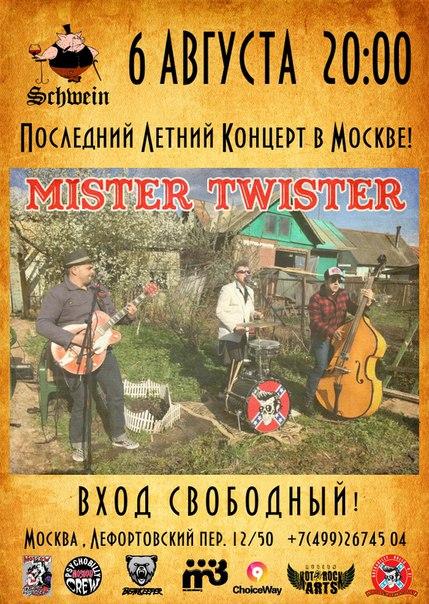 Мистер Твистер - последний летний концерт в Моск