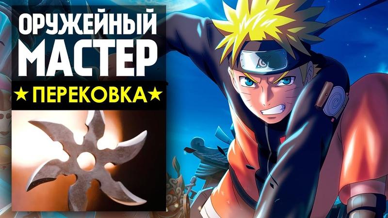 Оружейный Мастер: Перековка - Кунаи и Сюрикэны из Наруто - Man At Arms: Reforged на русском!