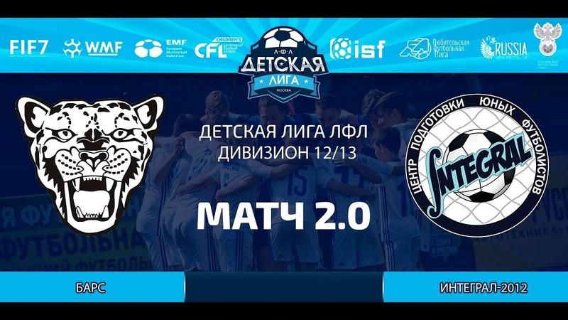 Матч 2.0. Дивизион 12/13. Барс - Интеграл-2012. (07.04.2019)