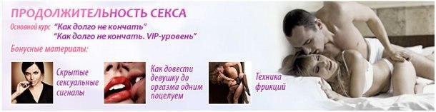 posmotret-kak-prodlit-seks