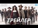 Бесстыжие / Shameless 9 сезон Трейлер 2 AlexFilm HD 1080