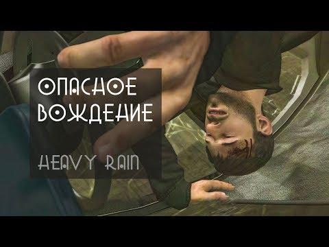 ОПАСНОЕ ВОЖДЕНИЕ ★ Heavy Rain ► 4