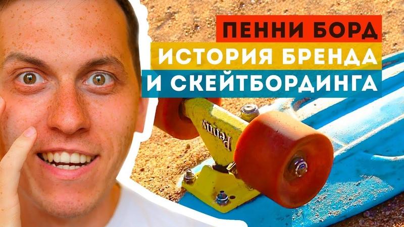 PENNY Skateboards Australia история бренда и скейтбординга