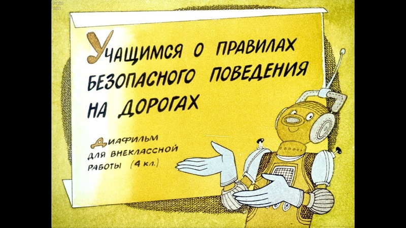 Диафильм Учащимся о правилах безопасного поведения /для внеклассной работы в 4 классе/