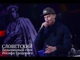 В. Словетский - Безымянный стих Иосифа Бродского