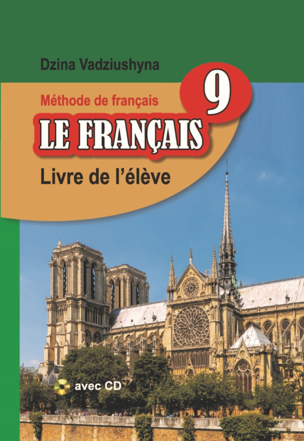 9 класс Французский язык