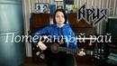 Ария - Потерянный рай (Cover by Виктория Карпович)