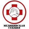 Сеть Рабочей Солидарности. Медицинская секция