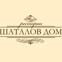 "Логотип ресторан ""Шаталов Дом"""