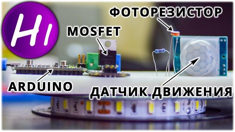 Умный коридор 1: датчик движения и фоторезистор КОНКУРС