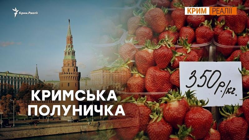 🇺🇦 Другосортна полуниця для кримчан | Крим.Реалії <РадіоСвобода>
