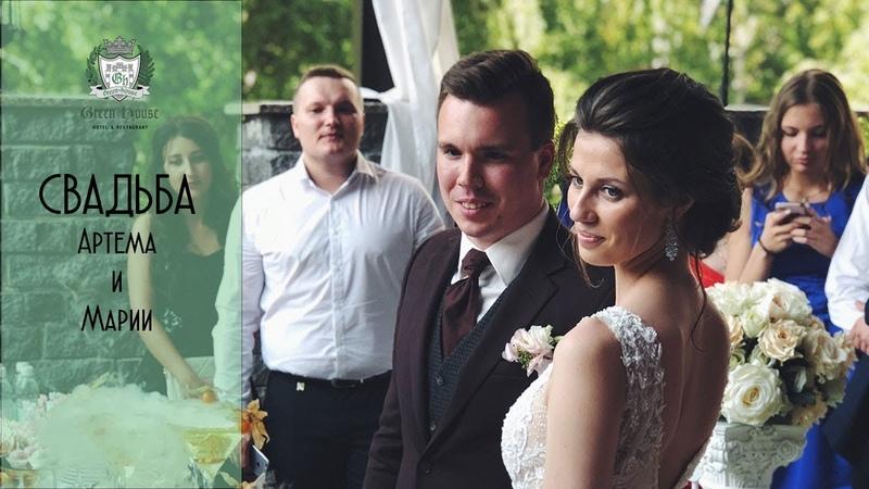 Выездная церемония регистрации брака Артёма и Марии 07.07.2018 г. | Green House