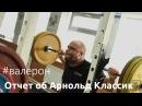 Валерий Живухин бодибилдинг, 100 кг. Тренировка ног между турнирами и отчет о выступлении на Арнольд Классик Европа 2016