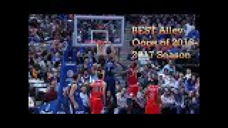 Dallas Mavericks Best Alley-Oops of 2016-2017 Season