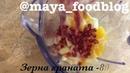 Завтрак • Гранатово-апельсиновый смузи