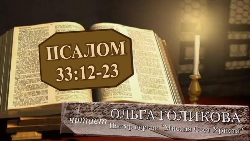 Место из Библии Наши провозглашения Псалом 33 12 23