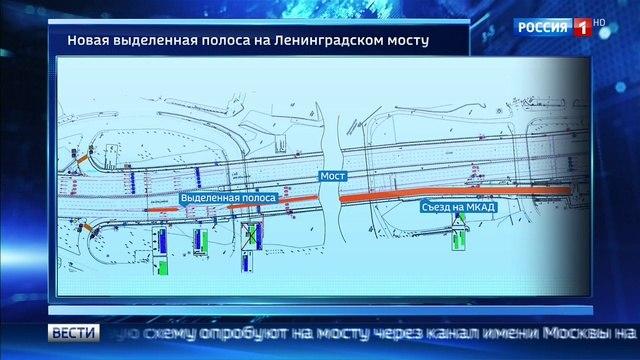 Вести-Москва • На Ленинградке появится необычная выделенная полоса