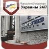 Новостной портал Украины