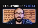 Калькулятор 19 ВЕКА ¦ Vsauce на русском