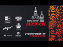 Moscow Mafia Open 2019. Стол 1. Игра 4.