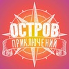 Остров Приключений | База отдыха Нижний Новгород