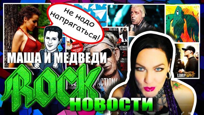 Rock Новости, которые нужны | KladiBoltTV 24/04/18