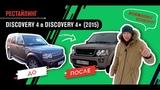 Делаем Рестайлинг Land Rover DISCOVERY 4 в 4+ (2015)