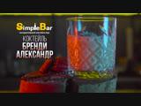 Simple Bar КОКТЕЙЛЬ