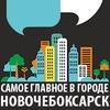 Новочебоксарск: работа, скидки, акции