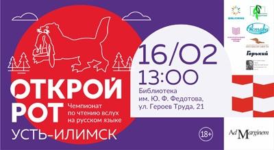 Отборочный тур Чемпионата России по чтению вслух «Открой рот» состоится в Усть-Илимске