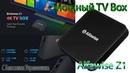 Шикарный качественный TV Box Alfawise Z1 c голосовым управлением Unboxing