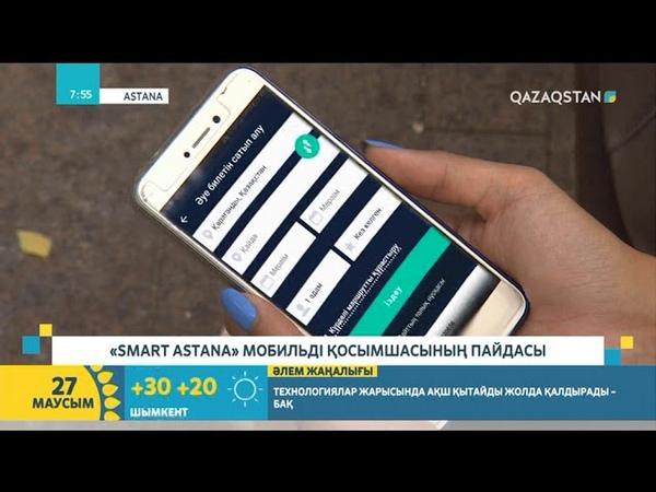 Smart Astana мобильді қосымшасы уақытты үнемдейді