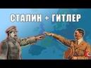 Если бы Гитлер и Сталин объединились