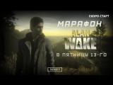 ТНП! ๏̯͡๏ Марафон с Alan Wake, в пятницу 13-го ep.4 [18+]