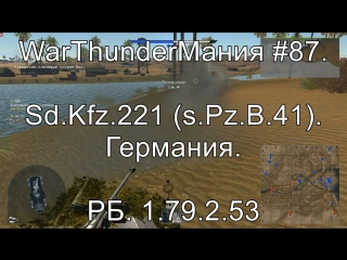 87. Sd.Kfz.221 (s.Pz.B.41). Германия. РБ. 1.79.2.53