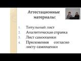 Внедрение новой модели аттестации учителей2019-03-14