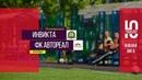Общегородской турнир OLE в формате 8х8 XII сезон Инвикта АвтоРеал