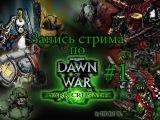 Запись стрима по Warhammer 40000: Dark Crusade #1