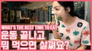 [ENG] 운동 끝나고 뭐 먹으면 살쪄요? (What's the Best Time to Eat - Before or After Working Out?)