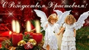 Поздравление с Рождеством Христовым 2019! Красивое душевное видео поздравление на Рождество Христово