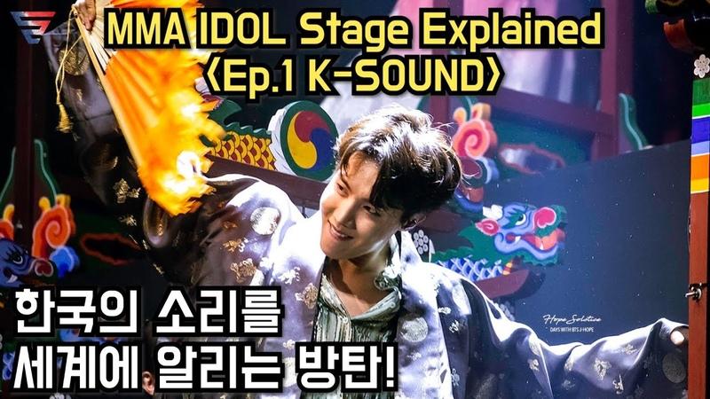 [방탄] MMA '아이돌' 설명 1탄! BTS가 해외 팬들에게 들려주고 팠던 한국! [BTS] MMA-IDOL Explained, K-Sound![