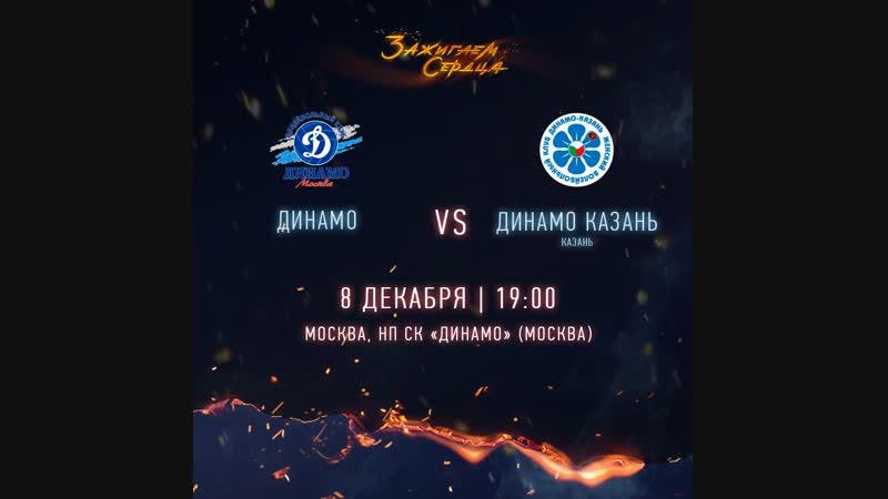 Матч за Суперкубок! «Динамо» (Москва) - «Динамо-Казань»
