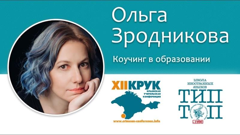 Ольга Зродникова. Коучинг в образовании.