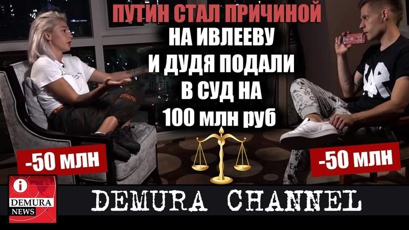 Путин стал причиной: На Дудя и Ивлееву подали в суд на 100 миллионов рублей