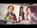 Слайд-шоу к юбилею маме / Подарок на 60 лет