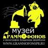 Музей Граммофонов - Официальная страница