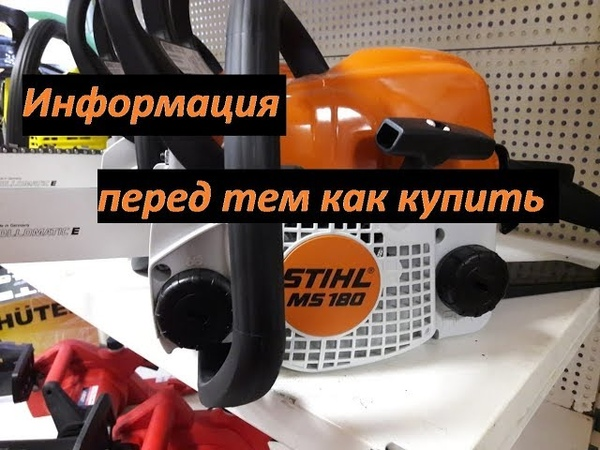 Не покупать,пока не посмотришь видео!Обзор Stihl MS-180 бензопила штиль.