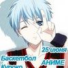 Баскетбол Куроко (аниме-пати) 25 июня 14:00
